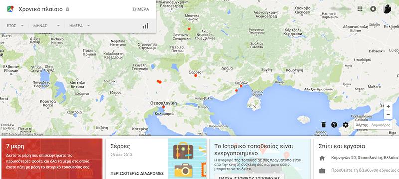 Ιστορικό τοποθεσίας Google
