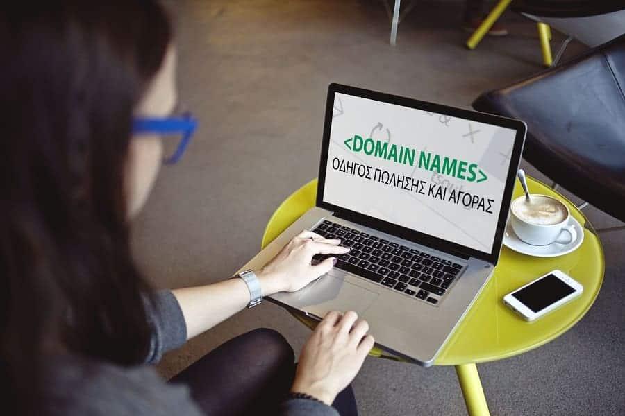 Πως να βγάλεις χρήματα πουλώντας domain names
