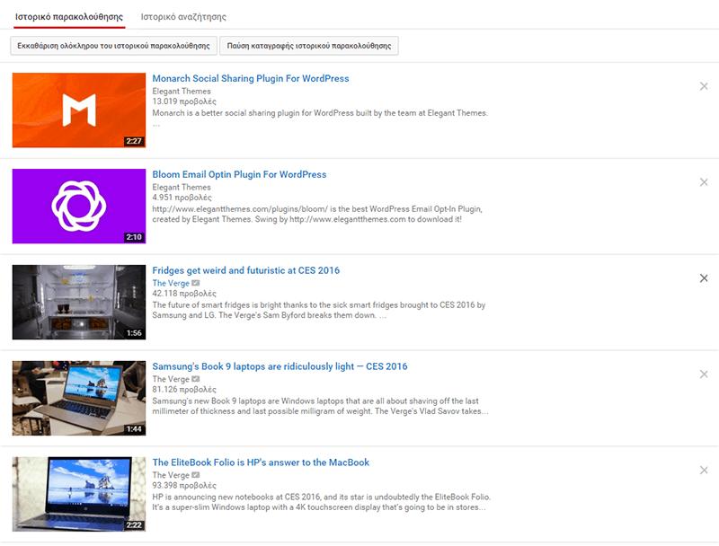 Το ιστορικό του YouTube λογαριασμού σου