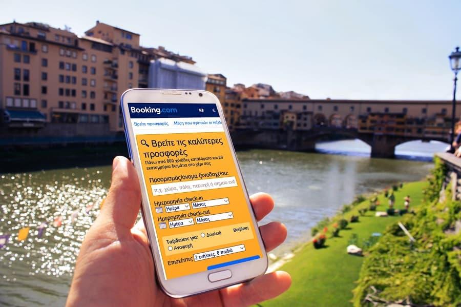 Booking - Υπηρεσία online κρατήσεων
