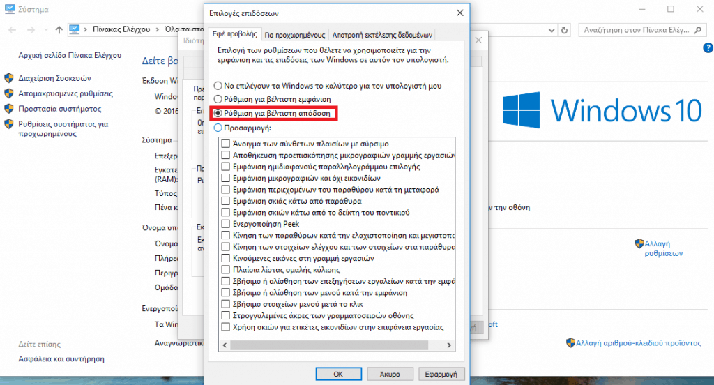 Windows 10 Βέλτιστη Απόδοση