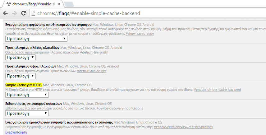chrome_flag_cache_backend