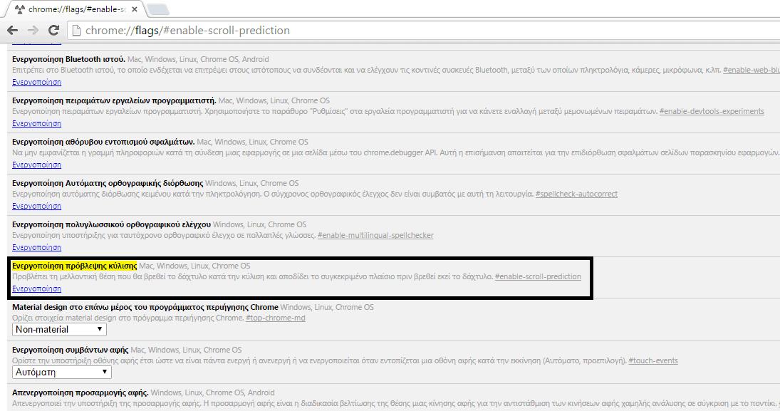 chrome_flag_scroll_prediction