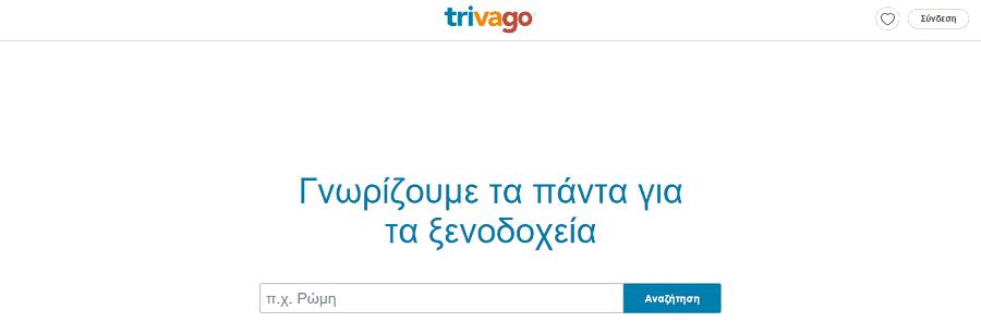 trivago - Υπηρεσία online κρατήσεων