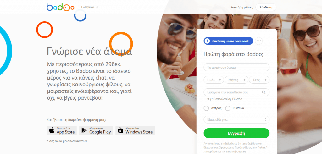 Badoo - Οι καλύτερες δωρεάν ιστοσελίδες γνωριμιών