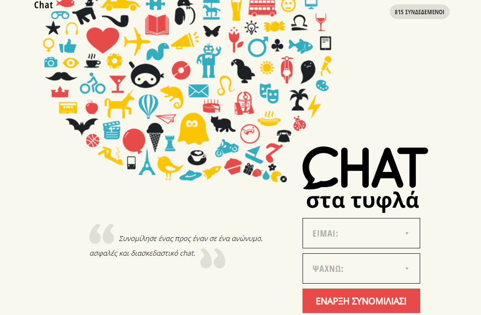 BlindChat - Οι καλύτερες δωρεάν ιστοσελίδες γνωριμιών