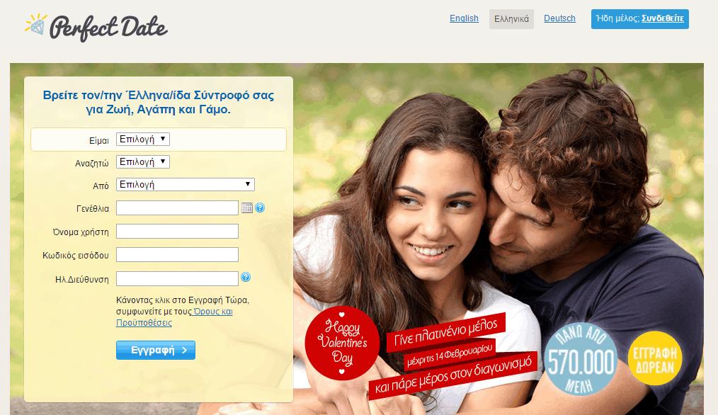 PerfectDate - Οι καλύτερες δωρεάν ιστοσελίδες γνωριμιών