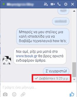 Πως να απενεργοποιήσεις το 'Διαβάστηκε' από το Facebook Chat 2