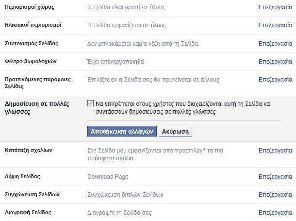 facebook γλώσσα 1