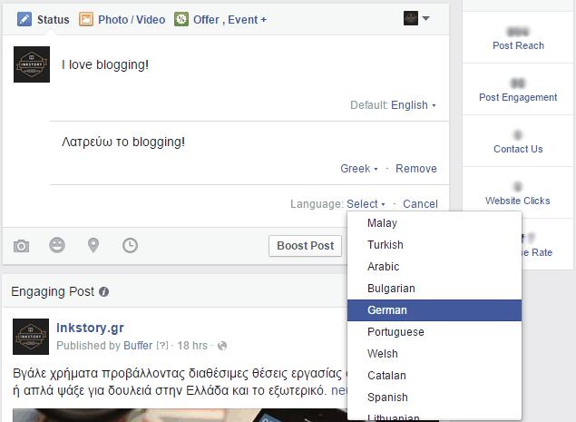 facebook γλώσσα 2
