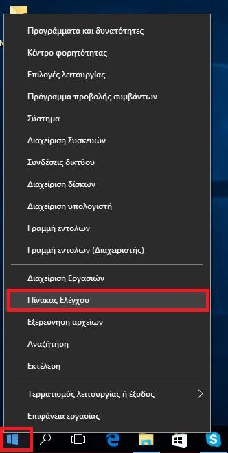 Έναρξη - Πίνακας Ελέγχου Windows 10