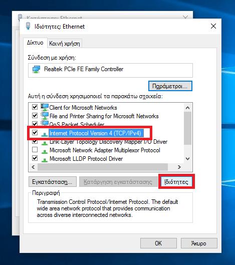 Πίνακας Ελέγχου - Αλλαγή ρυθμίσεων προσαρμογέα - Ιδιότητες Ethernet Windows 10