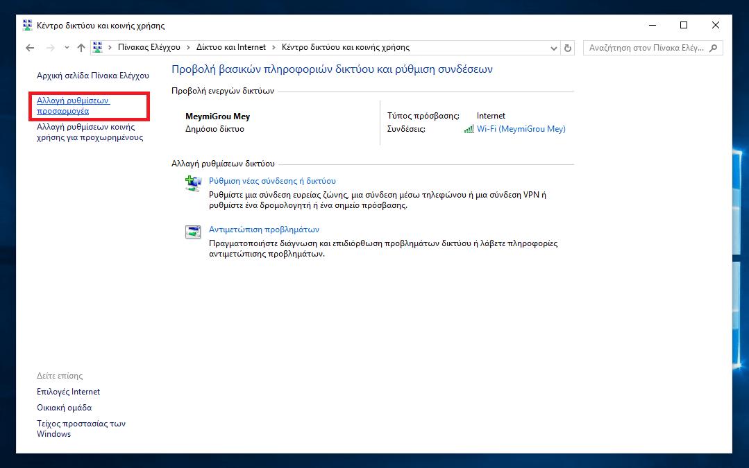Πίνακας Ελέγχου - Αλλαγή ρυθμίσεων προσαρμογέα Windows 10