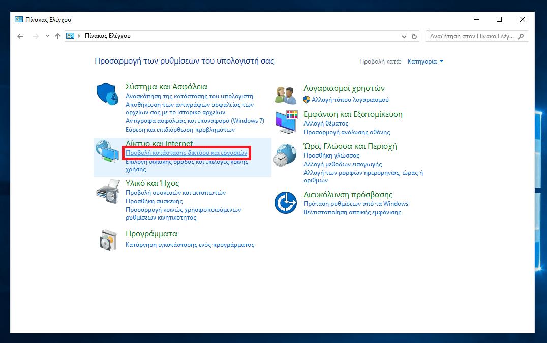 Πίνακας Ελέγχου - Προβολή κατάστασης δικτύου και εργασιών Windows 10