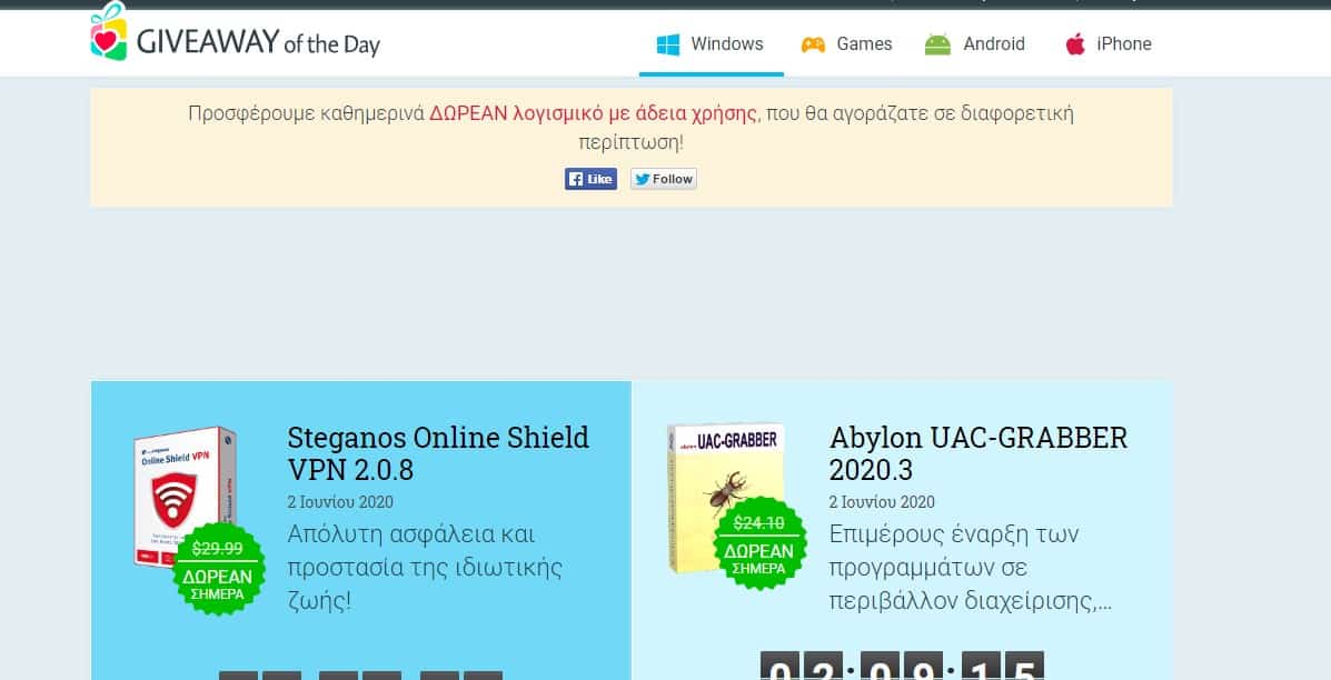 καλύτερες ιστοσελίδες για να κατεβάζεις δωρεάν προγράμματα