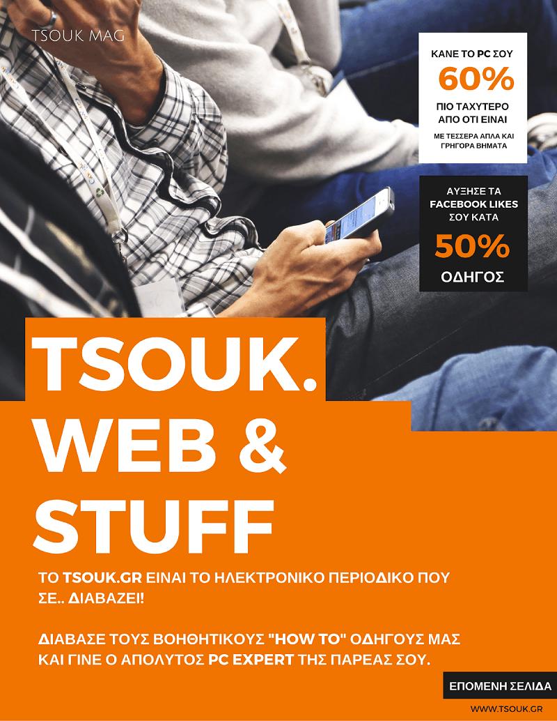tsouk-web-stuff