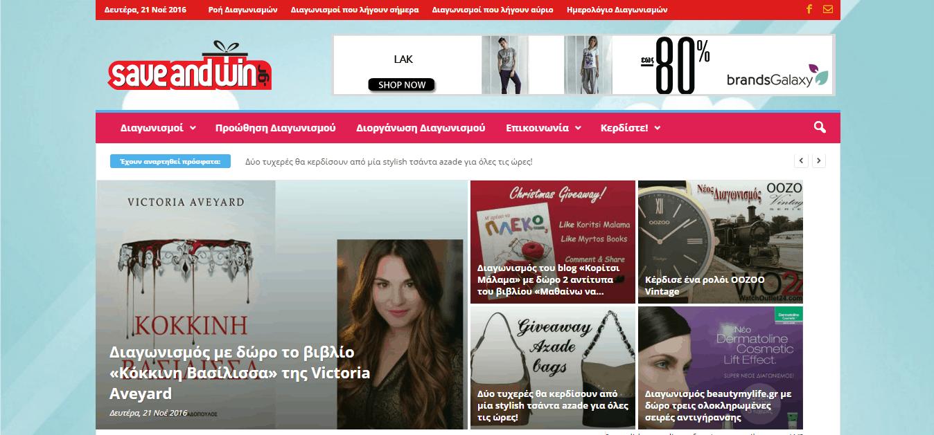 Διαγωνισμοί - Οι καλύτερες ιστοσελίδες με διαγωνισμούς