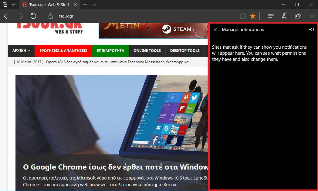 Microsoft Edge - Απενεργοποίηση ειδοποιήσεων