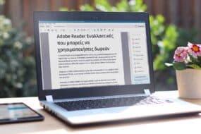 Adobe Reader Εναλλακτικές που μπορείς να χρησιμοποιήσεις δωρεάν