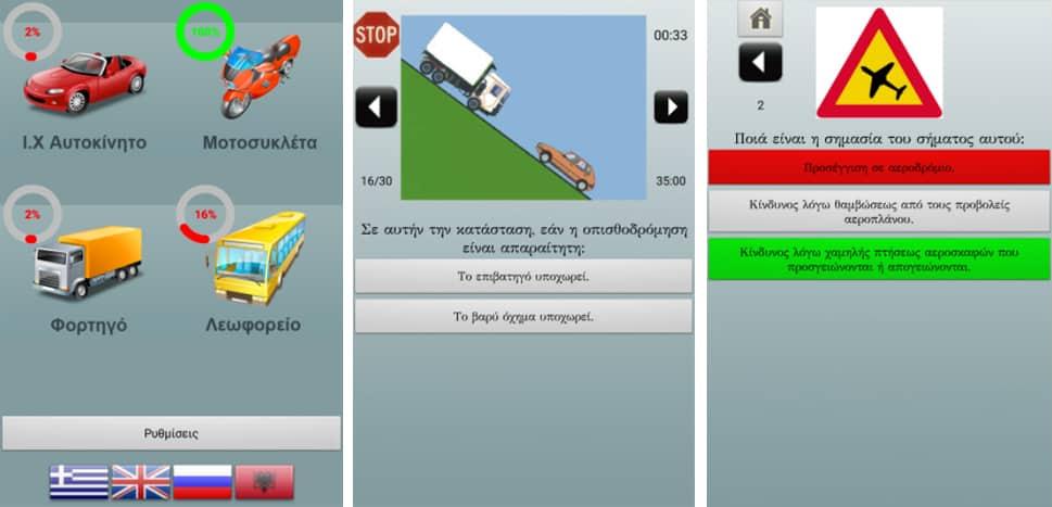 Σήματα (AppDVision) -Υποστήριξη Ξένων Γλωσσών