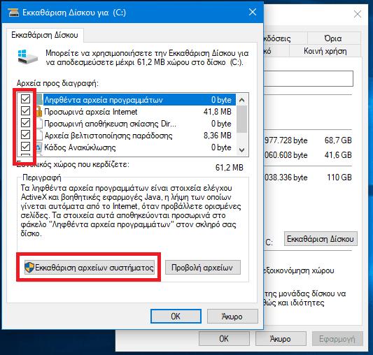 Καθαρισμός σκληρού δίσκου στα Windows