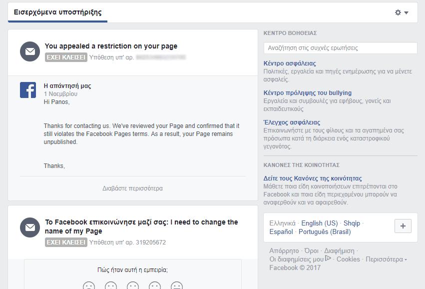 Επικοινωνία με το Facebook (ο απόλυτος οδηγός)