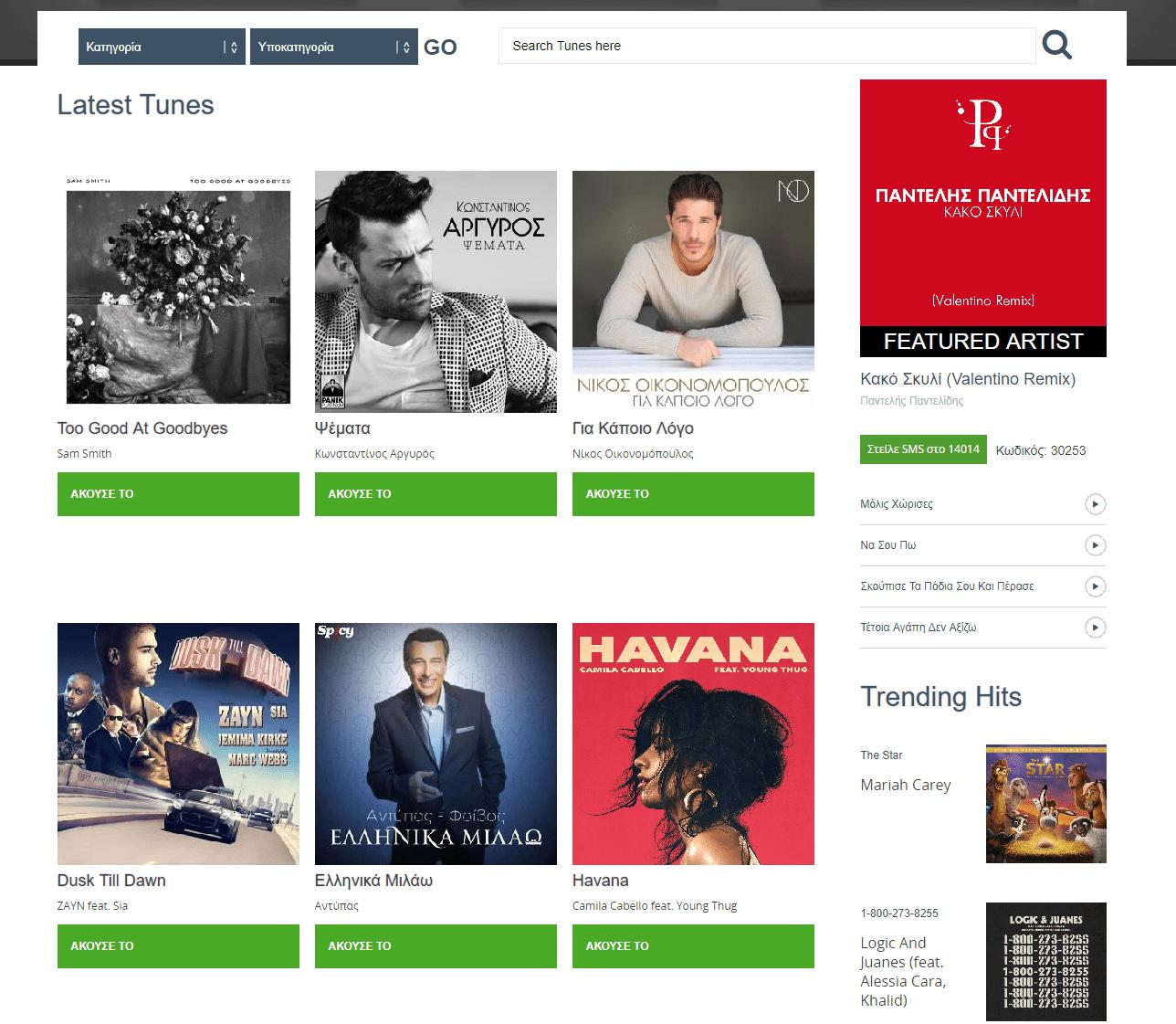 WhatsUp Calling Tunes ιστοσελίδα