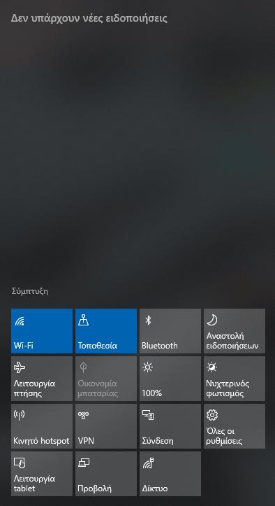 Windows 10 - Action Center - Ειδοποιήσεις