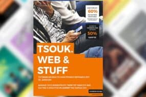 Δημιουργία αφίσας στο ίντερνετ - Δωρεάν υπηρεσίες 1