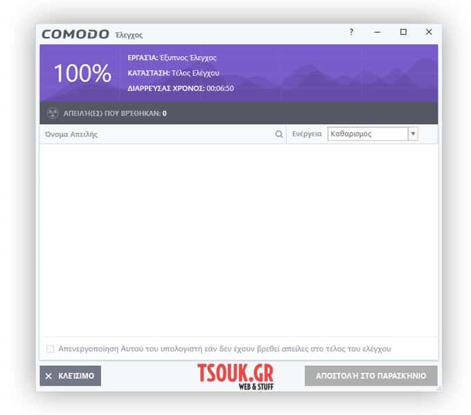 Comodo Internet Security - Δωρεάν προστασία από ιούς και malware