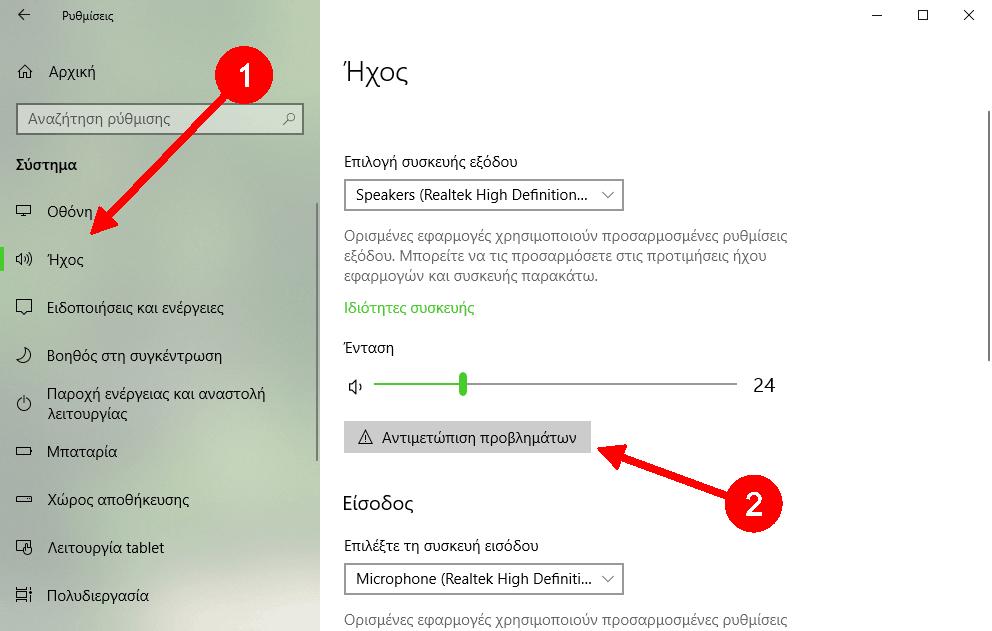 Επιδιόρθωση ήχου μέσω των ρυθμίσεων στα Windows 10