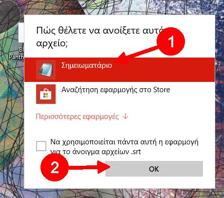 Αλλαγή κωδικοποίησης ελληνικών υποτίτλων