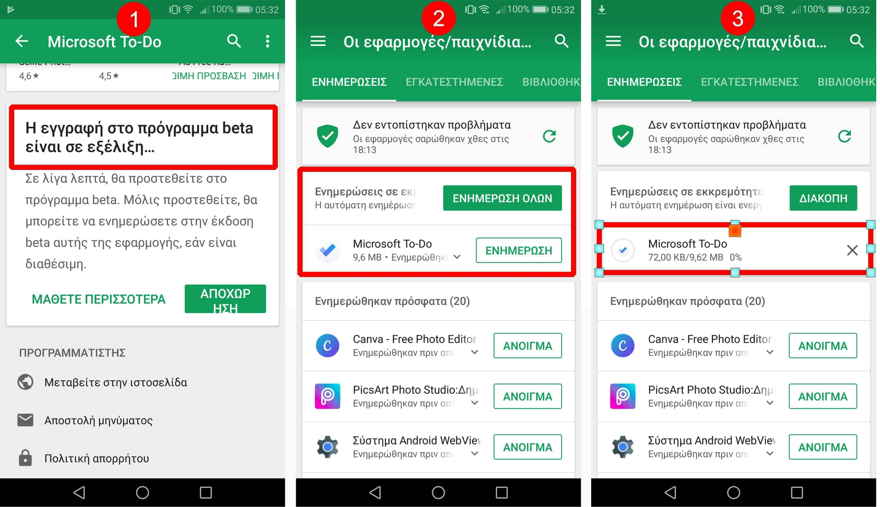 Πως να γίνεις Android Beta Tester και να λαμβάνεις τα νεότερα updates