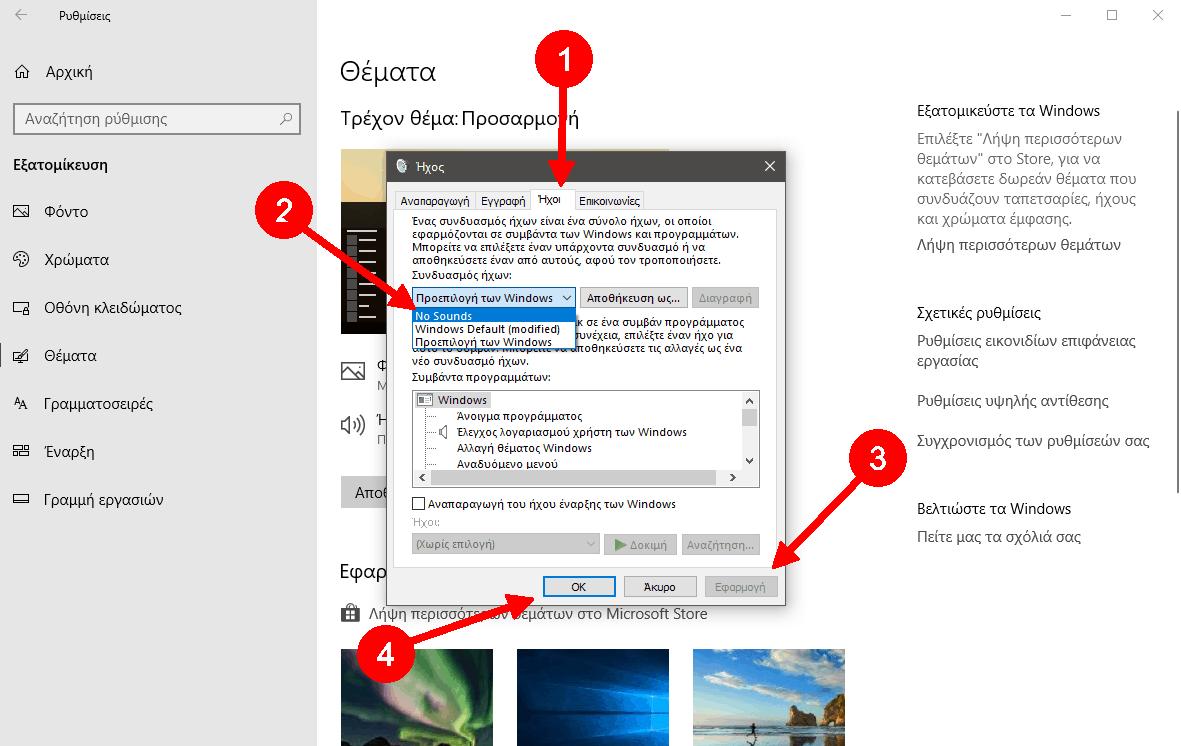 Απενεργοποίηση ήχων του συστήματος στα Windows 10