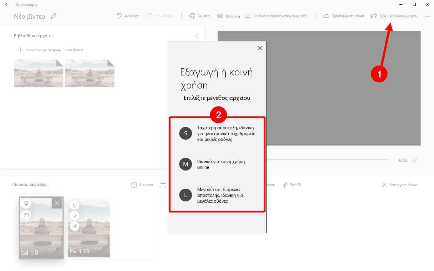 Το Windows Movie Maker επέστρεψε ως Video Editor - Να πως να επεξεργάζεσαι τα βίντεο σου