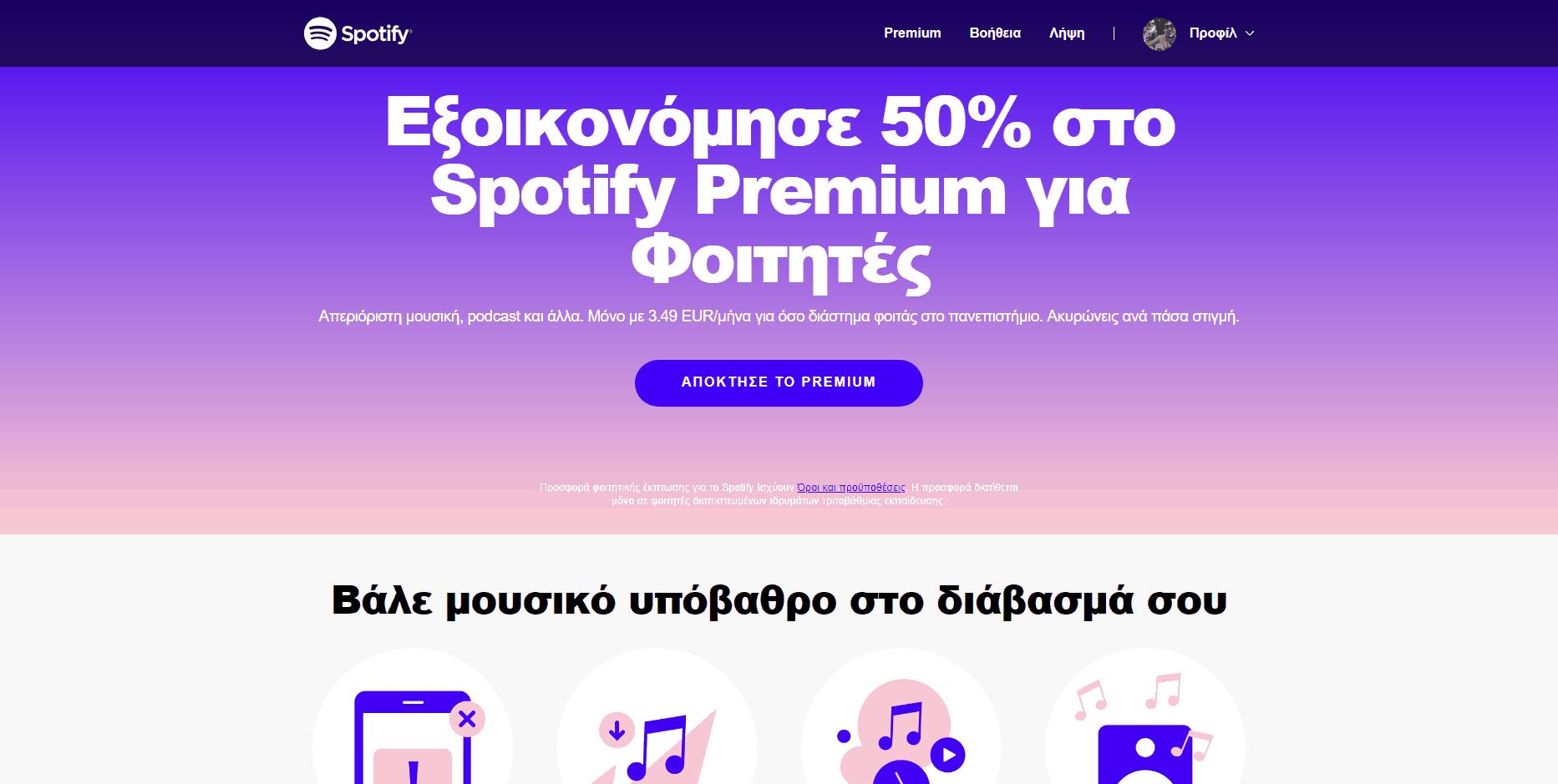 Spotify Premium για Φοιτητές - Βήματα ενεργοποίησης