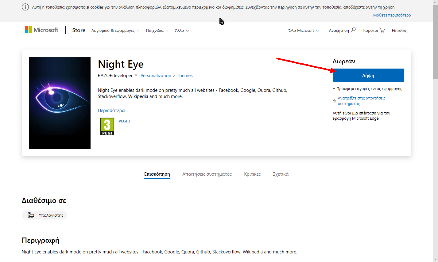 Dark Mode - Κάνε όλες τις ιστοσελίδες σε μαύρο χρώμα με το 'Night Eye'
