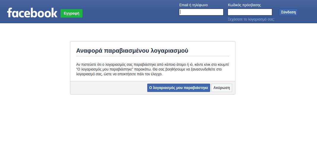 Δεν μπορώ να συνδεθώ στο Facebook - Ανάκτηση λογαριασμού