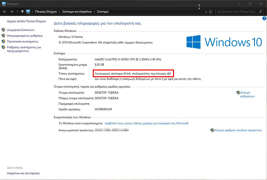 Τρέχω Windows 32-bit ή 64-bit;