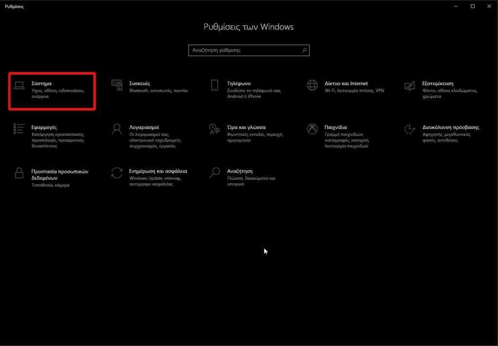Εγκατάσταση διπλής οθόνης και αλλαγή των ρυθμίσεων μέσα από τα Windows