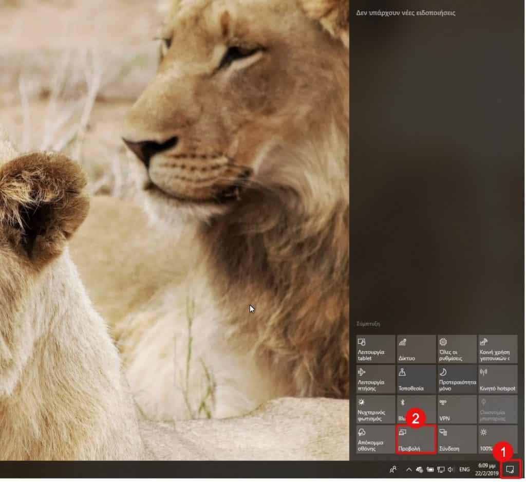 Δύο οθόνες σε ένα PC μέσω των Windows