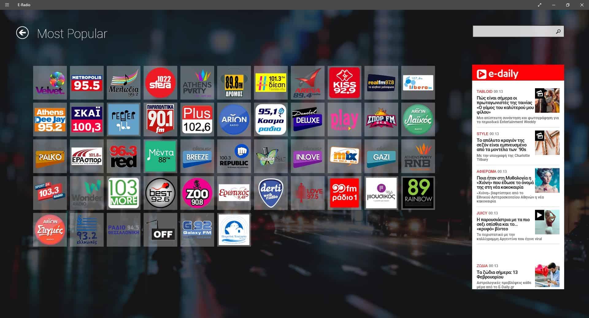 E-Radio - Ελληνικοί Ραδιοφωνικοί Σταθμοί μέσω Internet