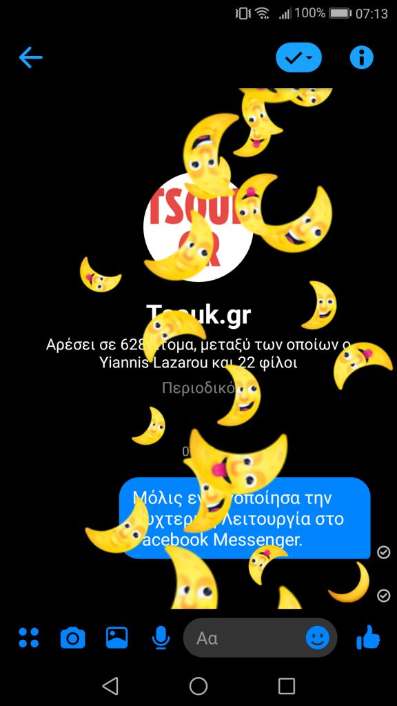 Dark Mode στο Facebook Messenger: Νυχτερινή Λειτουργία