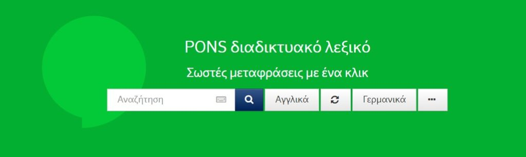 Pons greek translation