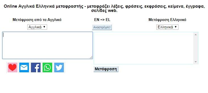 etranslator.ro translate greek english