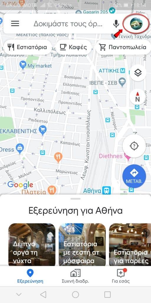 ανωνυμία χρησιμοποιώντας τους Google Maps