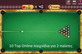 10 Top Online παιχνίδια για 2 παίκτες στον Browser σου