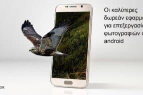Οι καλύτερες δωρεάν εφαρμογές για επεξεργασία φωτογραφιών σε android