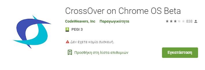 crossover windows chromebook