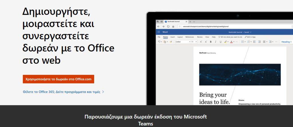 microsoft office online free